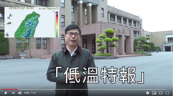 陳其邁PO低溫特報影片撞臉林嘉愷 南部腔台語5提醒暖炸網友