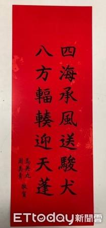 購買紅豆系列產品 萬丹農會限量送前總統馬英九春聯