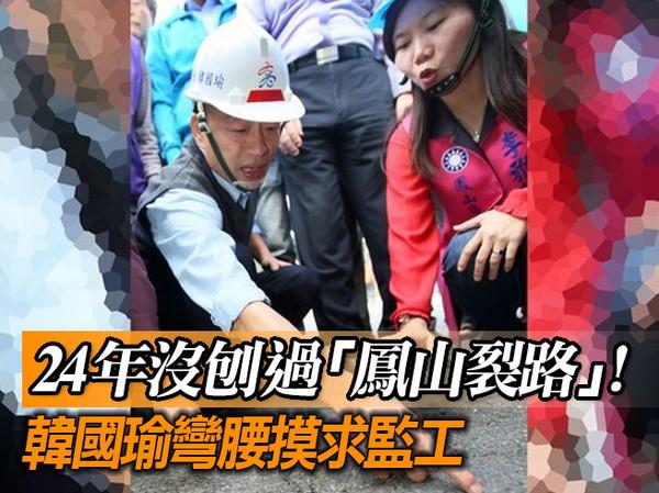 影/24年沒刨過「鳳山裂路」!韓國瑜彎腰摸求監工 網驚呆:佩服高雄人忍耐度