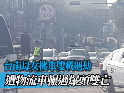 母女機車雙載遇劫 遭物流車輾過爆頭雙亡