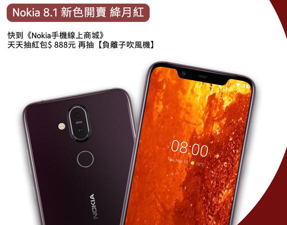 新春購機衝一波 Nokia 8.1絳月紅限量登台