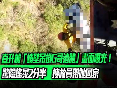 直升機峭壁吊掛影片曝光 搜救員帶G哥回家