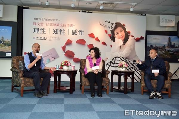 陳文茜任2月份觀光代言人 韓國瑜:打造規劃各項觀光需求