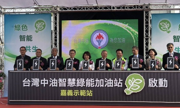 台灣中油推「智慧綠能加油站」 嘉義示範站率先啟動