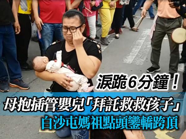 影/淚跪6分鐘!母抱插管嬰兒「拜託救救孩子」 白沙屯媽祖點頭…鑾轎跨頂