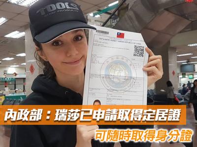 內政部:瑞莎可隨時取得身分證