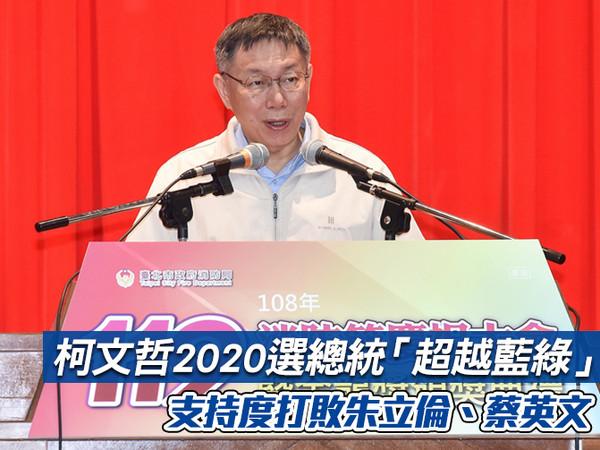 柯文哲2020選總統「超越藍綠」 支持度打敗朱立倫、蔡英文