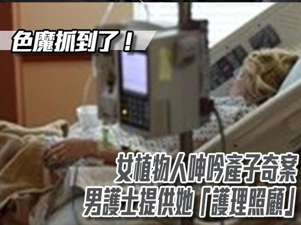 影/色魔抓到了!女植物人呻吟產子奇案 男護士提供她「護理照顧」