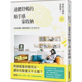 ▲林姓主婦的家務事3 (圖/三采出版提供)