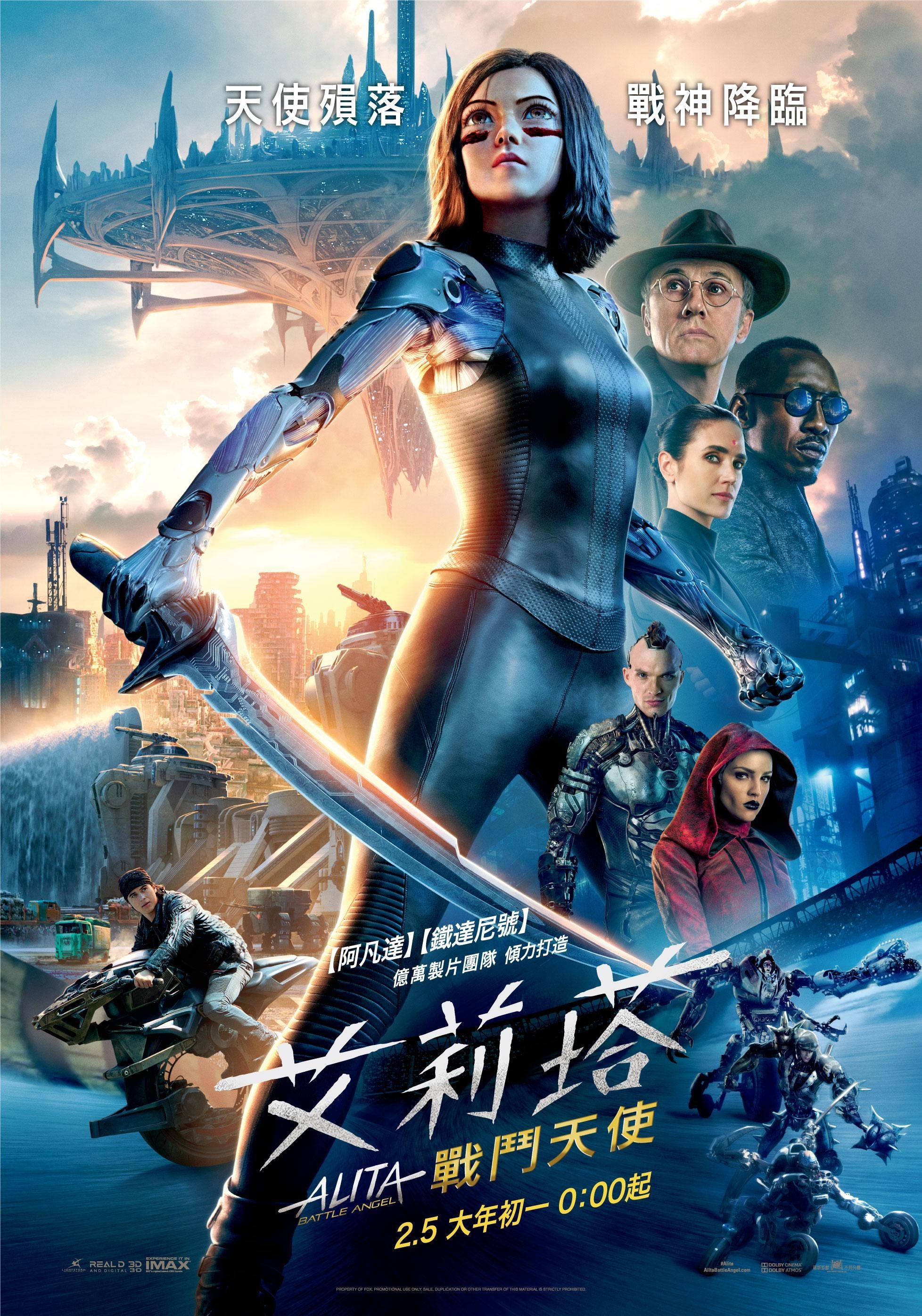 《艾莉塔:戰鬥天使》海報。(圖/福斯影業提供)