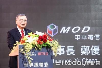中華電MOD與Netflix合作