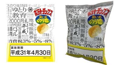 「平成最後洋芋片」未開賣先轟動