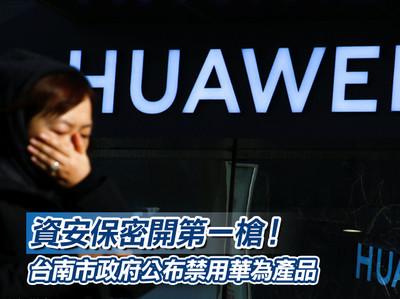 台南市政府開第一槍 禁用華為等大陸產品