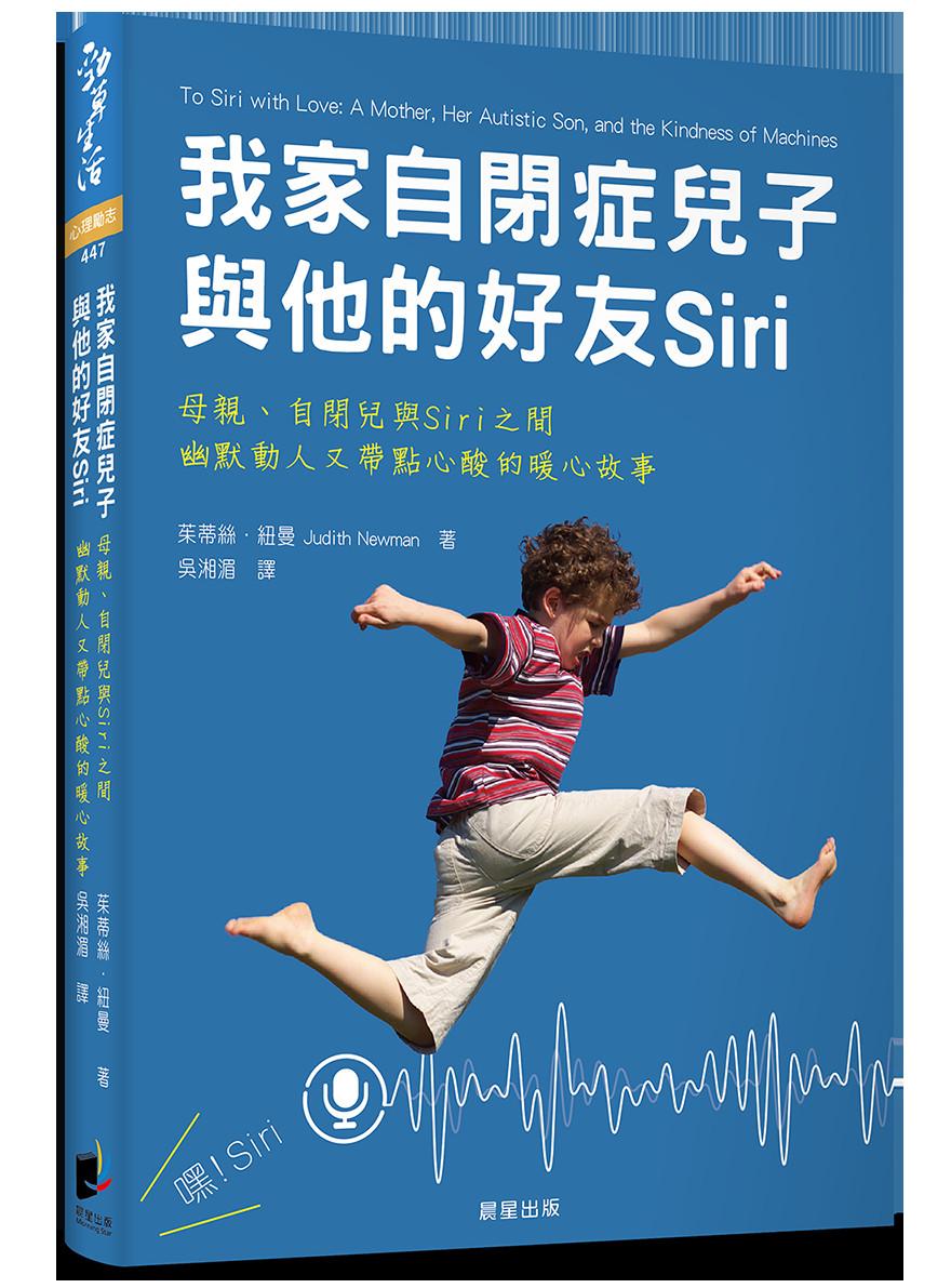 ▲我家自閉症兒子與他的好友Siri 我愛SIRI。(圖/晨星提供)