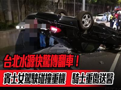 即/台北水源快驚傳賓士翻車 重機騎士碰撞送醫