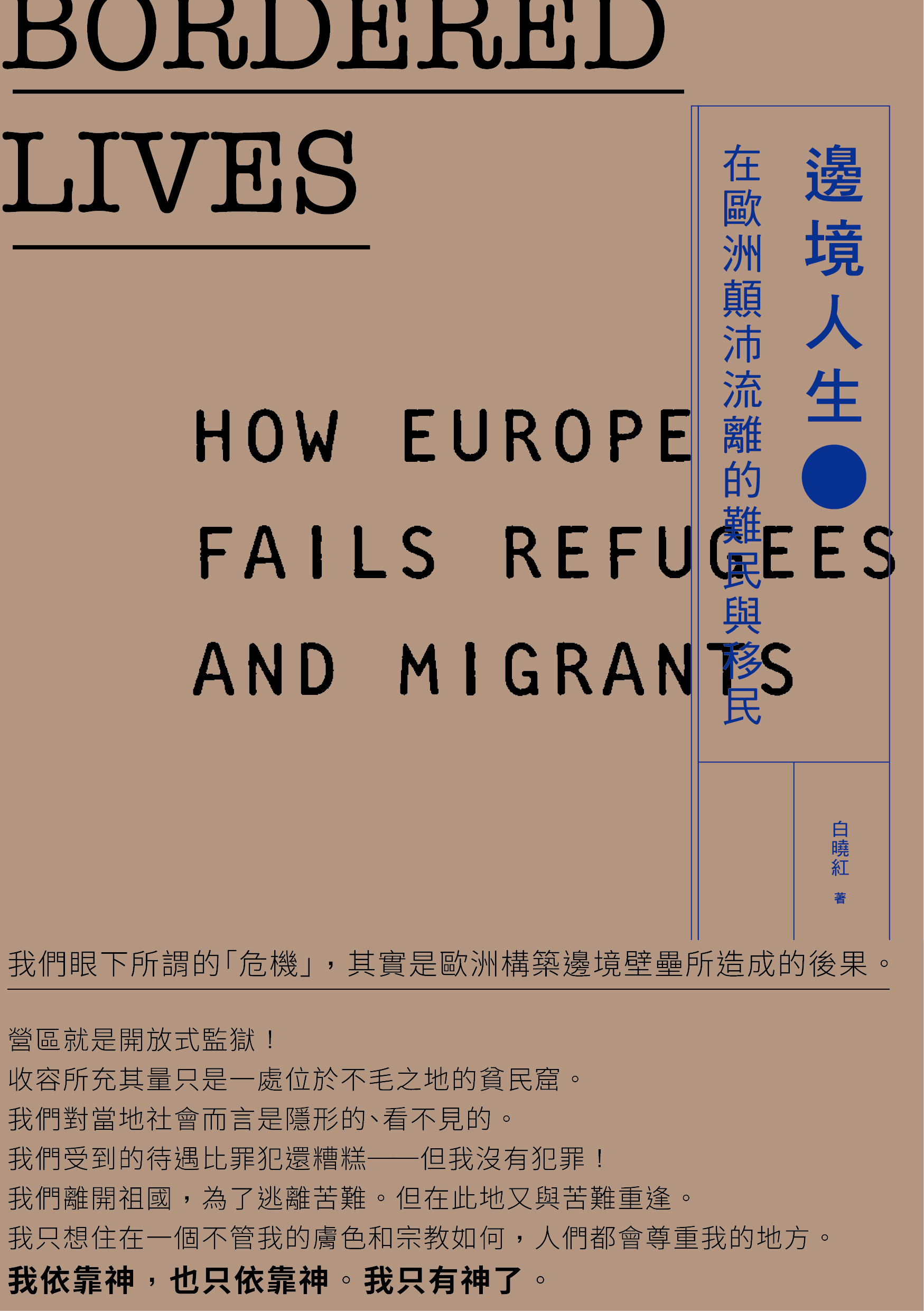▲邊境人生:在歐洲顛沛流離的難民與移民  被遺忘的青少年。(圖/南方家園提供,請勿隨意翻拍,以免侵權。)