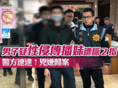 性侵傳播妹遭斷指 警速逮7嫌歸案