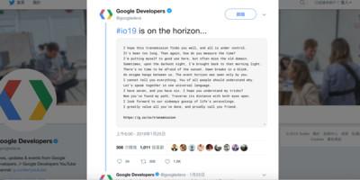 Google I/O開發者大會5/7登場