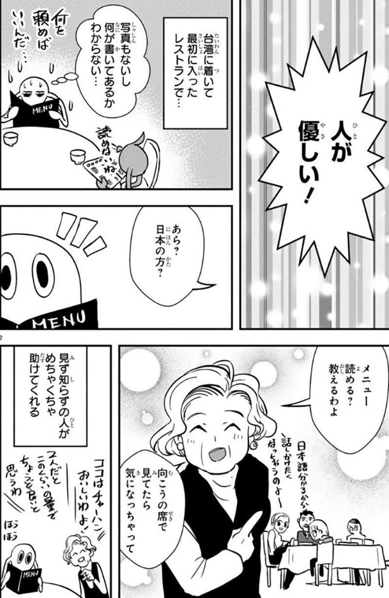大檸檬用圖(圖/翻攝自推特@@Sogou0111)