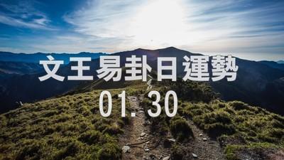 文王易卦【0130日運勢】求卦解先機