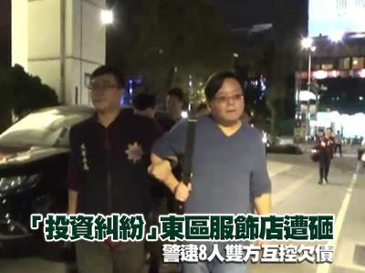 服飾店遭砸 投資惹禍警逮8人