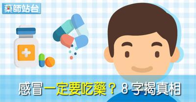 感冒一定要吃藥嗎?藥師「8字」揭真相:亂吃恐致交互作用