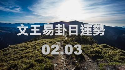 文王易卦【0203日運勢】求卦解先機