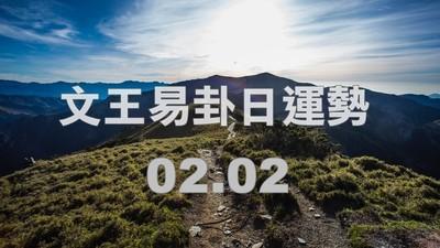 文王易卦【0202日運勢】求卦解先機