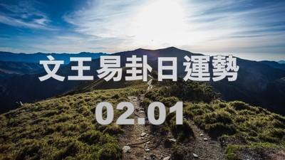 文王易卦【0201日運勢】求卦解先機