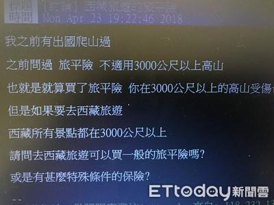 網友傳旅平險拒賠四川西藏海拔3千 產險:錯,高山症照賠
