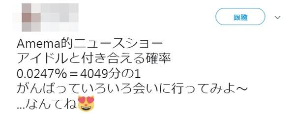▲日本學者算出「和偶像交往的機率。」(圖/翻攝自推特)