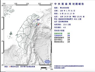即/宜蘭清晨4.0地震 最大震度3級