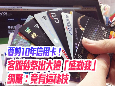 要剪10年信用卡!客服祭出大禮「感動我」