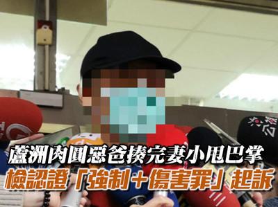 蘆洲肉圓惡爸 檢認證強制、傷害罪起訴