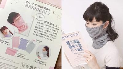 網激推日本小物「口罩+圍巾綜合體」 防止睡醒喉嚨乾燥 還能禦寒抗痘