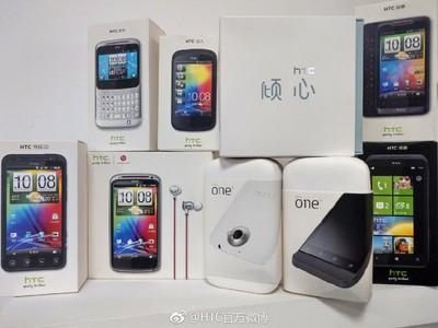 分享就能抽記憶無價的HTC經典機型