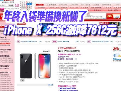 iPhone X 256G激降7612元