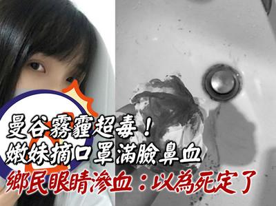 曼谷霧霾超毒 嫩妹摘口罩滿臉鼻血