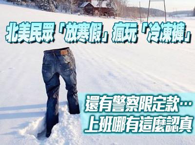 北美急凍 民眾瘋玩「冷凍褲」