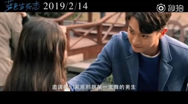 ▲陸版《藍色生死戀》預告首曝光。(圖/翻攝自秒拍)