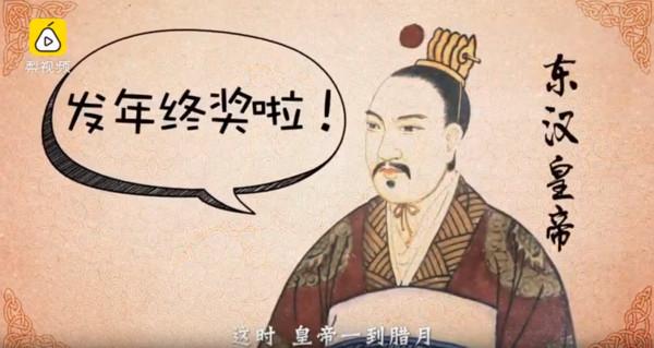 ▲▼年終獎金,古代,皇帝,東漢,宋代。(圖/翻攝自Youtube/動歷史)