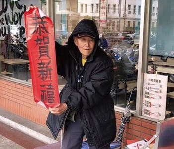 竹北97歲爺「凍僵手寫春聯」網噴淚