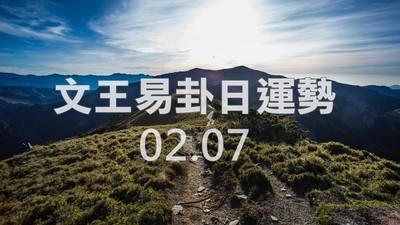 文王易卦【0207日運勢】求卦解先機