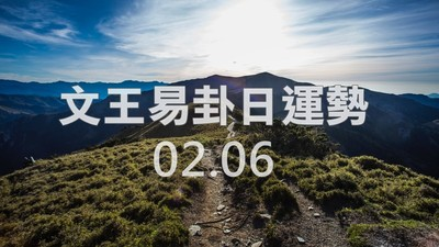 文王易卦【0206日運勢】求卦解先機