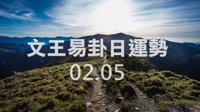 文王易卦【0205日運勢】求卦解先機