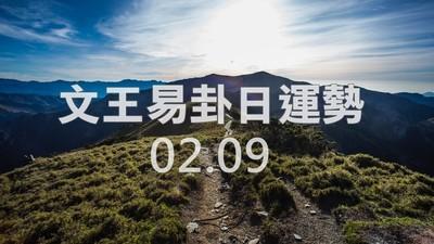 文王易卦【0209日運勢】求卦解先機