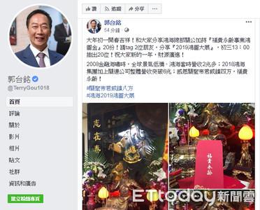 趕快去郭董臉書tag朋友 拿「福貴永齡事業鴻圖金」