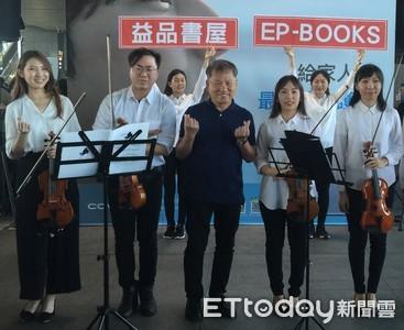 戴勝益領小提琴手10分鐘快閃音樂會