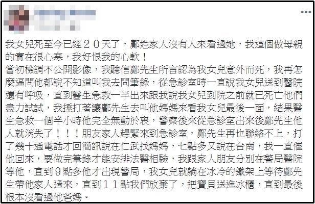 ▲▼女童噴槍事件的媽媽發文。(圖/翻攝自當事人臉書)