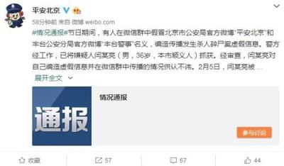 華聞快遞/北京男散播「碎屍入餃」假消息被補